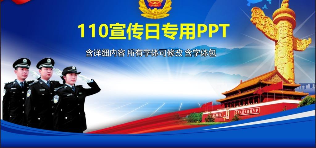 公安110宣传日活动ppt模板背景图片图片
