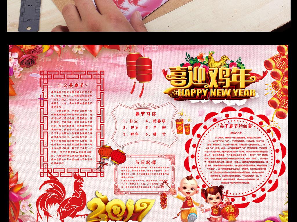 2017喜迎鸡年元旦春节小报
