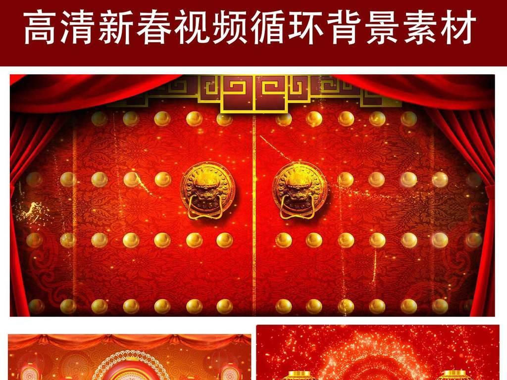 喜庆新年视频背景素材