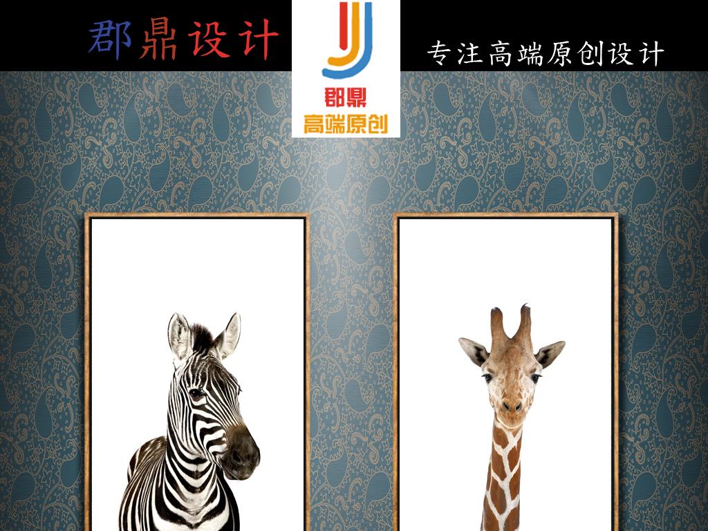 斑马长颈鹿考拉浣熊麋鹿小清新动物装饰画