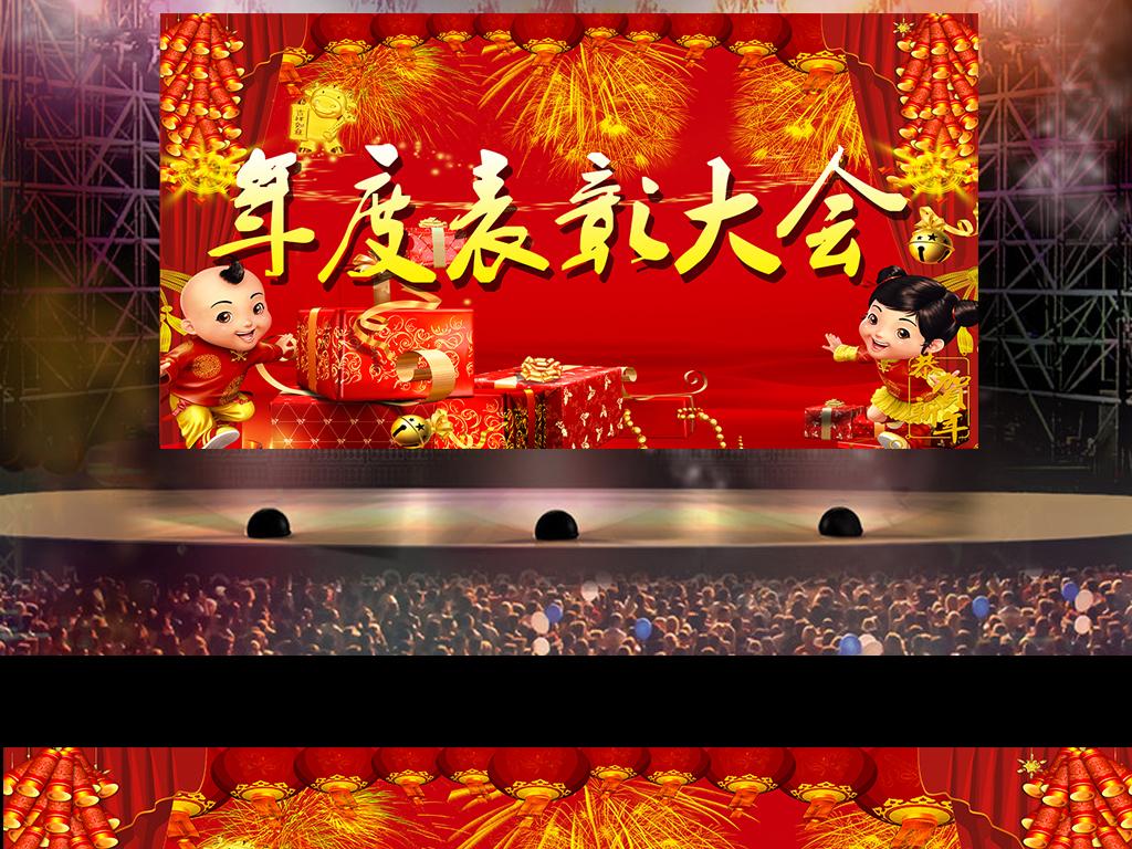 表彰大会背景_年终表彰大会背景模板