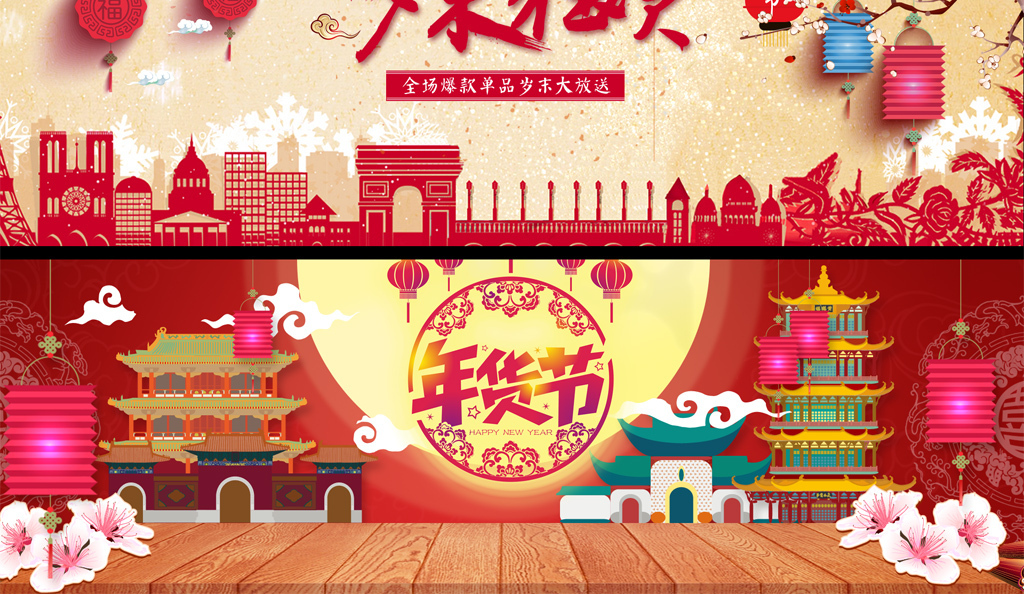41:28 我图网提供精品流行年货节元旦新年春节首页专题海报素材下载