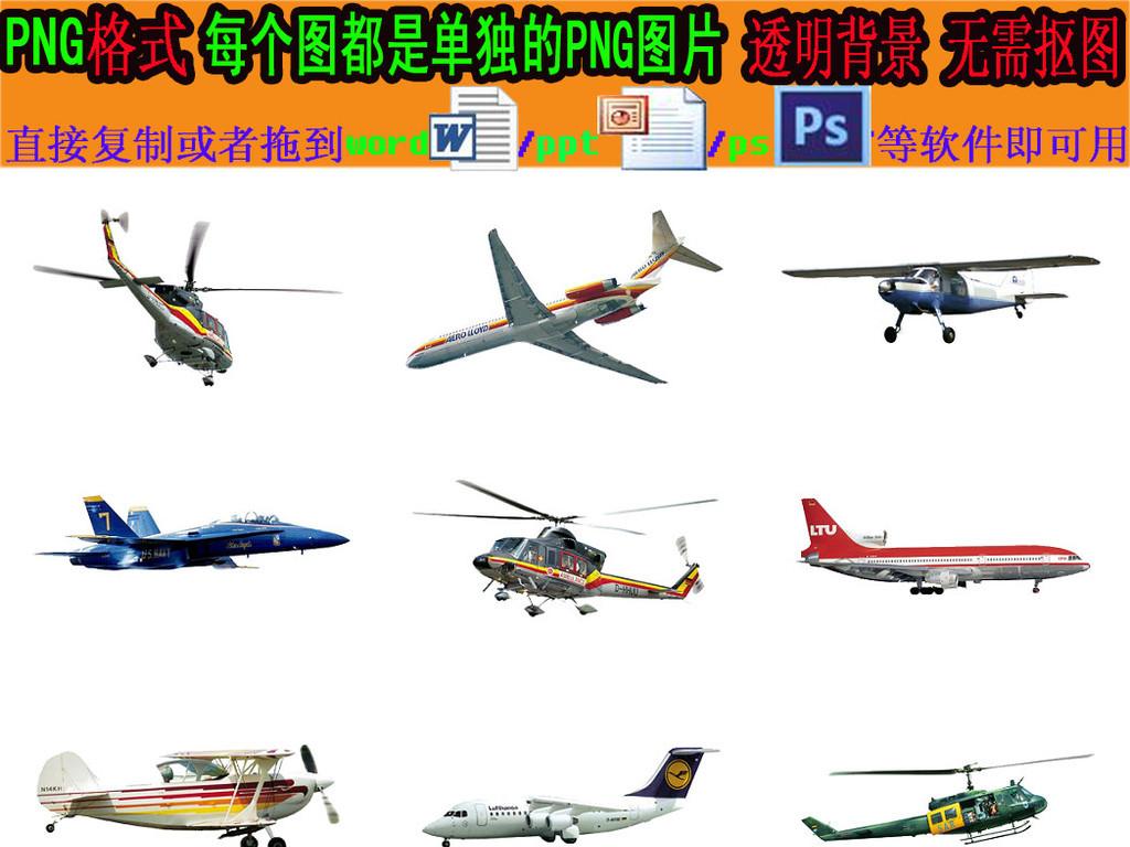 各种飞机免抠png透明图片素材