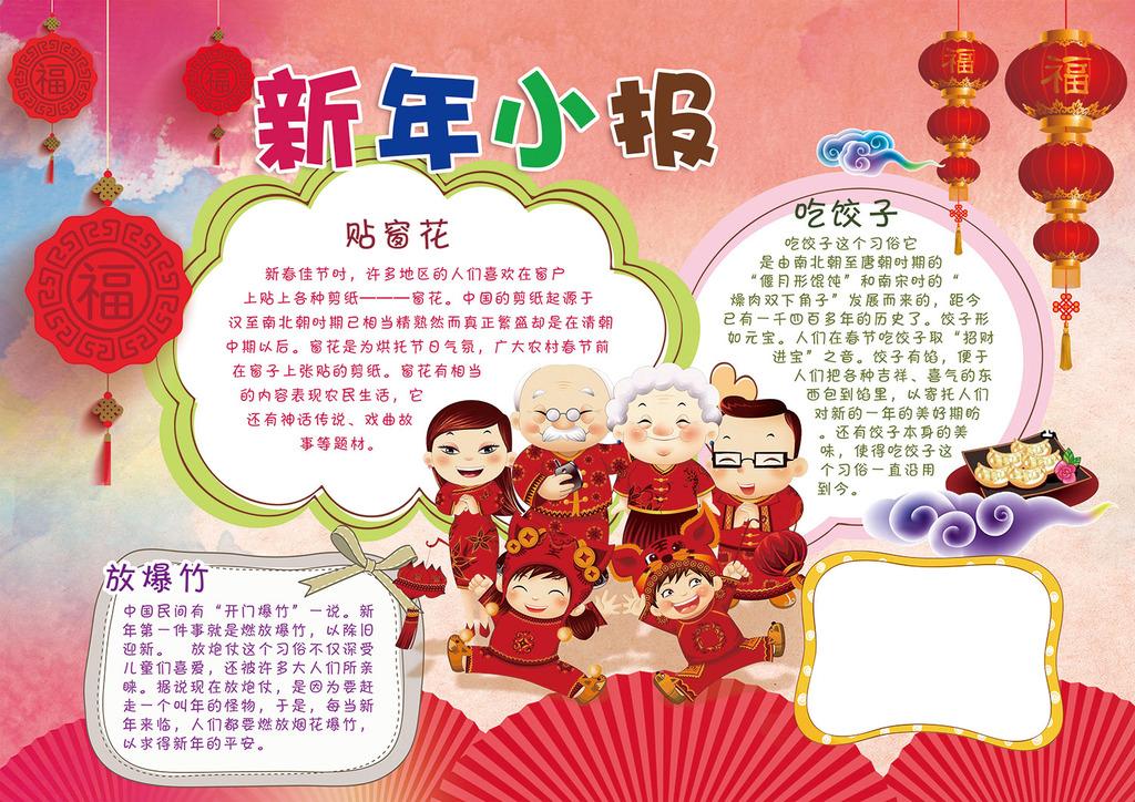 春节|元旦手抄报