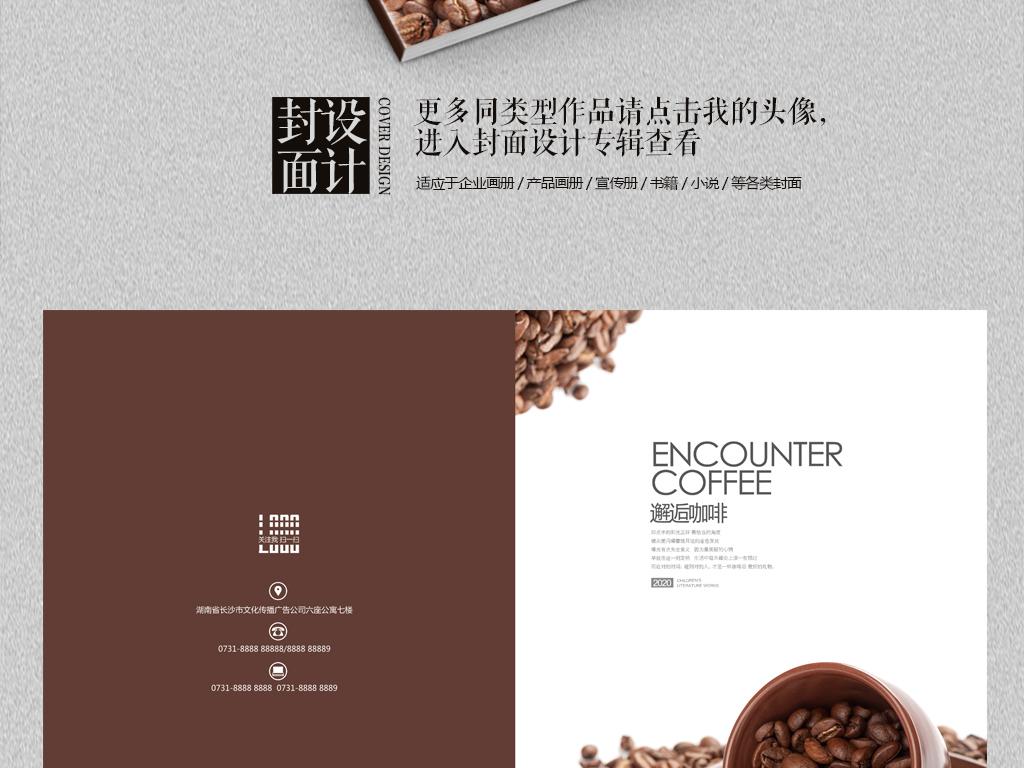咖啡馆画册时尚宣传画册封面图片