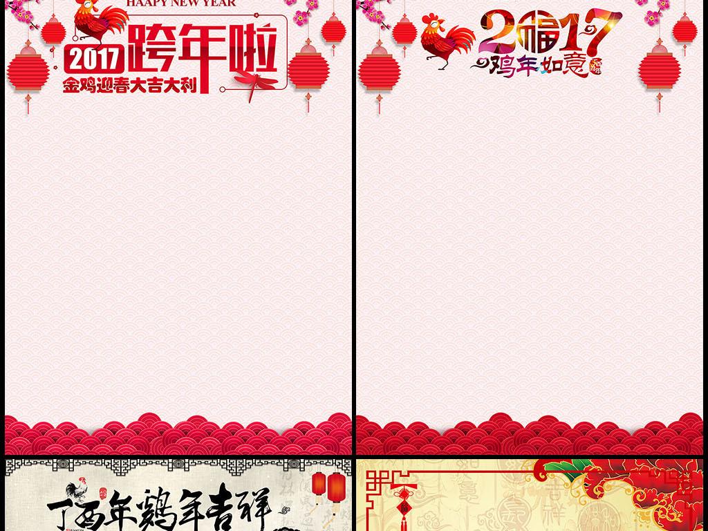 手抄报|小报 节日手抄报 春节|元旦手抄报 > 2017鸡年新年信纸信笺