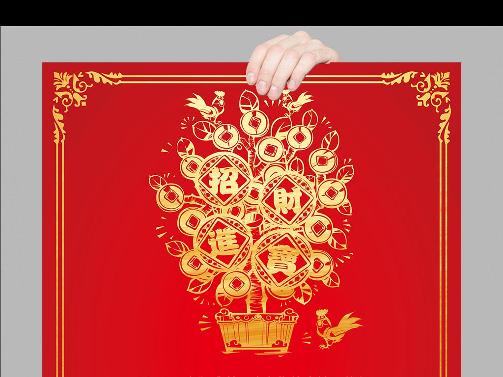 2017鸡年新春祝福新年贺卡