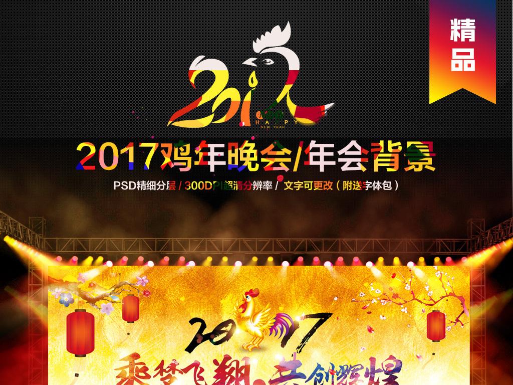 2017年 新年桌面壁纸