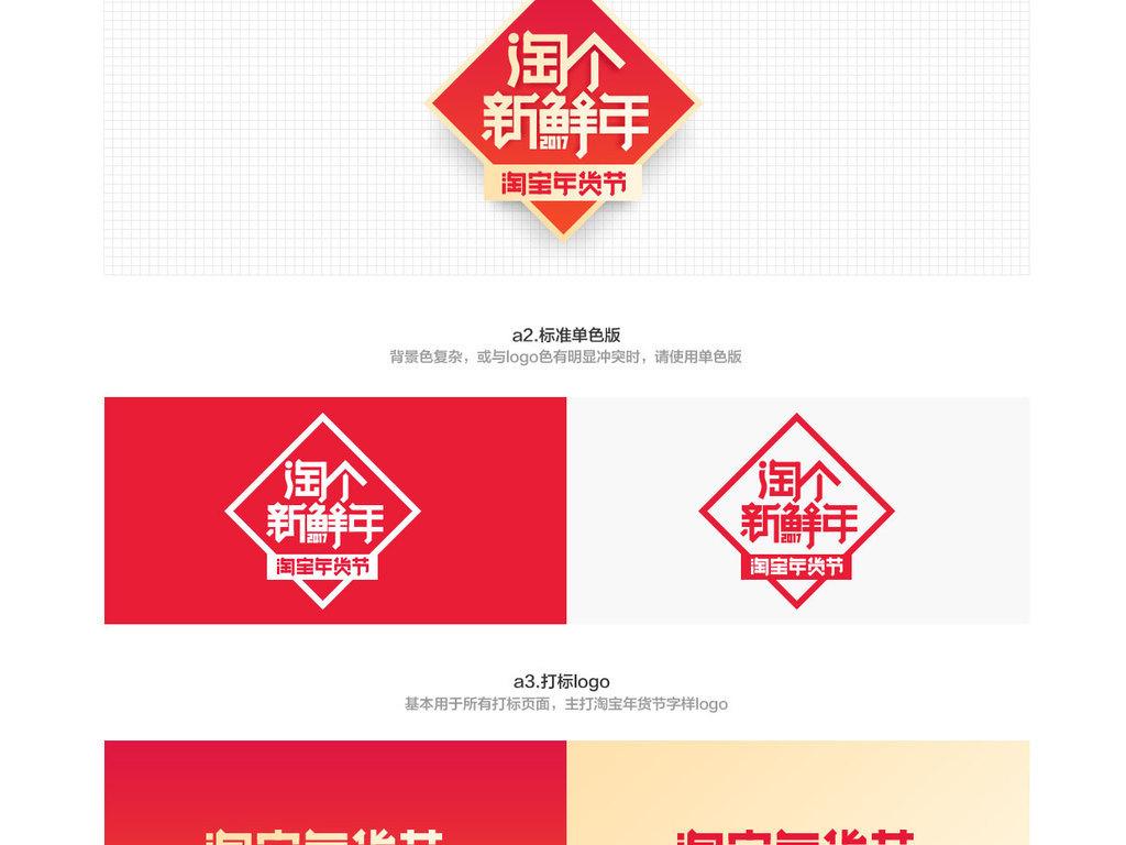淘宝年货节logo2017