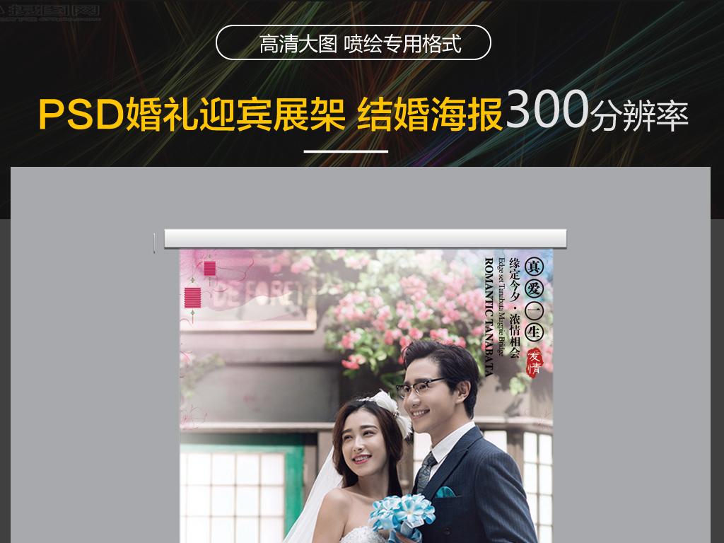 结婚婚庆婚礼海报展架  版权图片 分享 :  举报有奖 编号 : 16018894