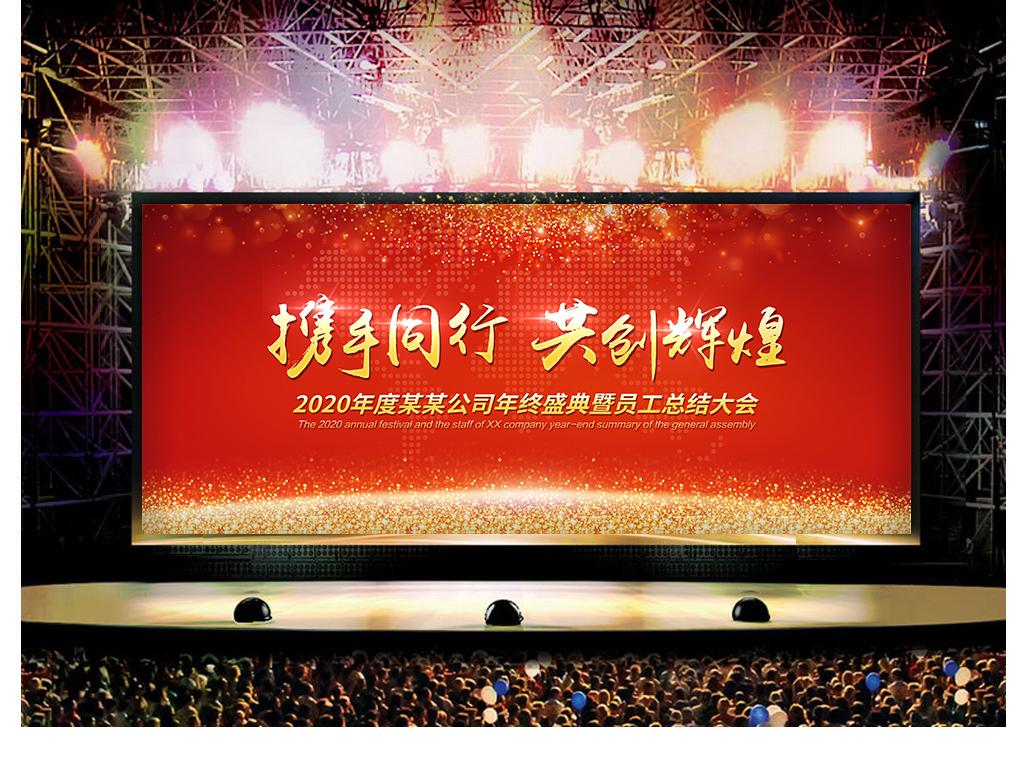 色舞台背景展板签到板设计图片