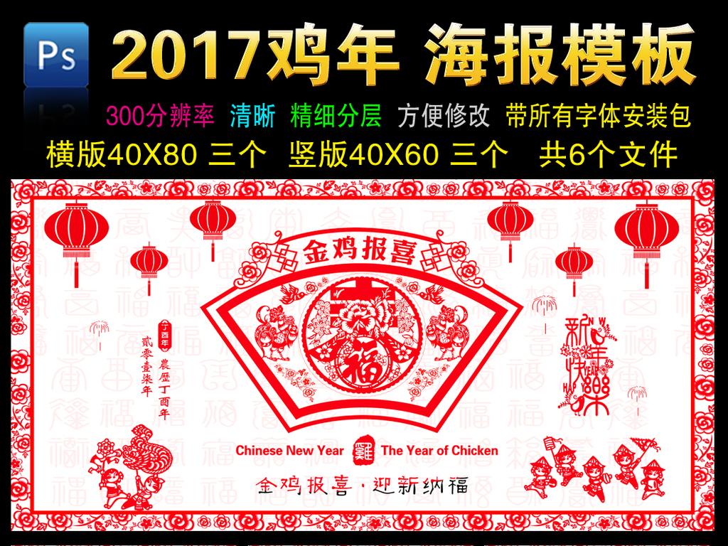 我图网提供精品流行2017年中国风剪纸鸡年海报展板设计素材下载,作品模板源文件可以编辑替换,设计作品简介: 2017年中国风剪纸鸡年海报展板设计 位图, RGB格式高清大图,使用软件为 Photoshop CS3(.psd)