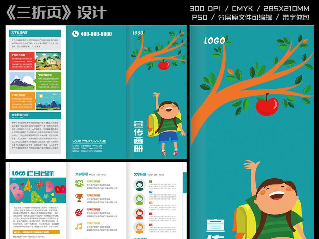 卡通儿童教育宣传单三折页设计模板