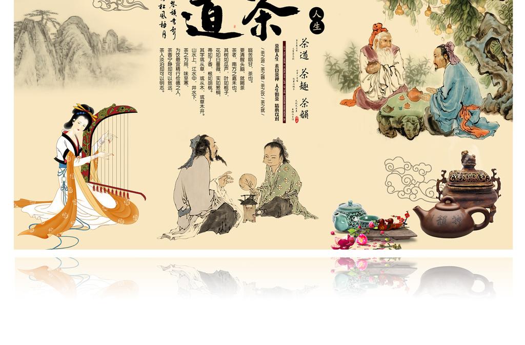 中式客厅茶道茶文化背景墙图片