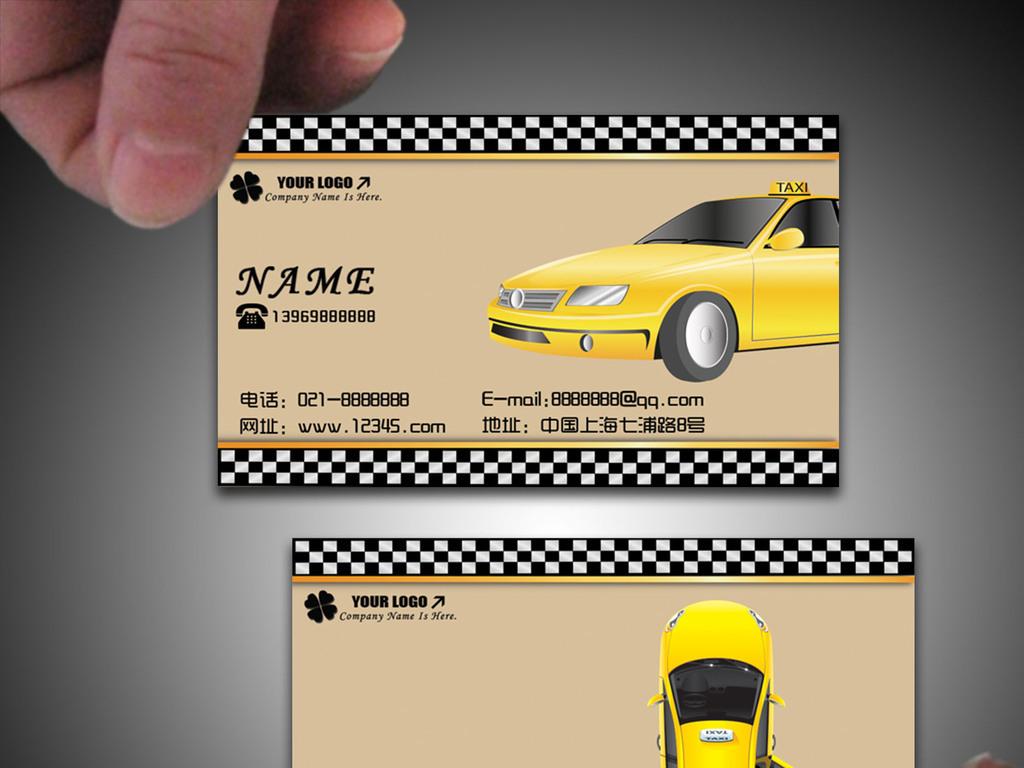 分享 :  举报有奖 我图网提供独家原创精品出租车顺风车名片素材下载图片