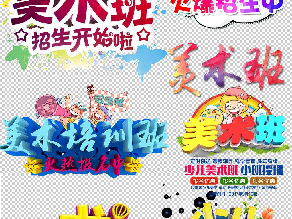兴趣班儿童绘画美术手绘颜料画笔卡通设计元素海报素材寒假招生