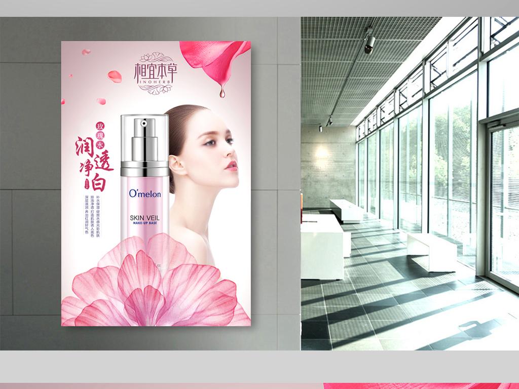 创意护肤品化妆品海报化妆品广告模板
