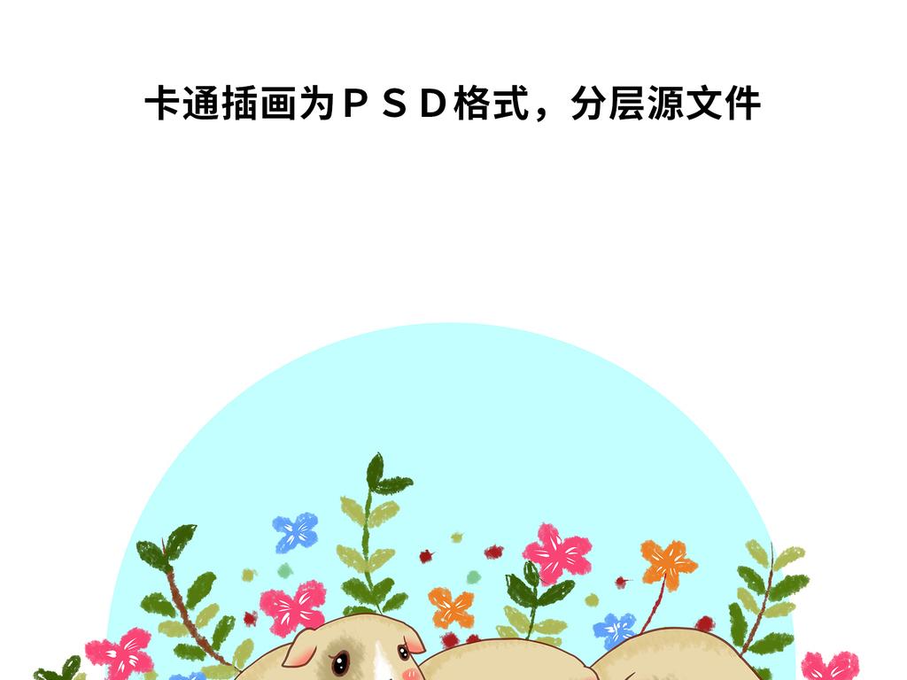 豚鼠可爱萌物荷兰猪手绘卡通插画