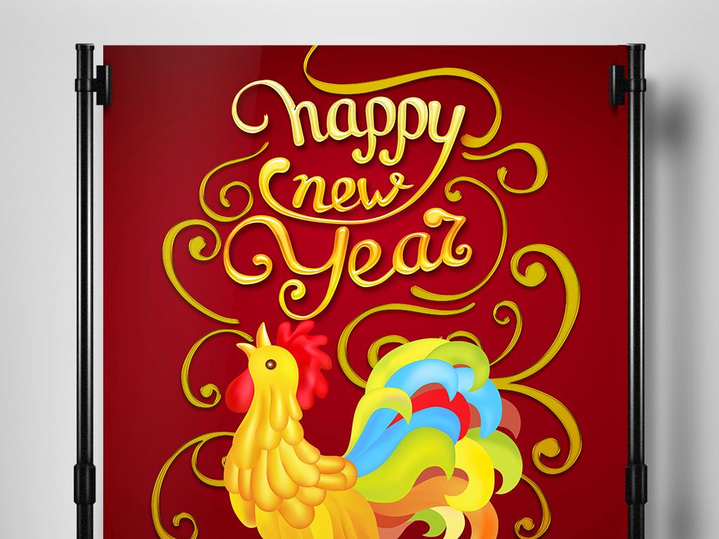 2017鸡年新年英文海报