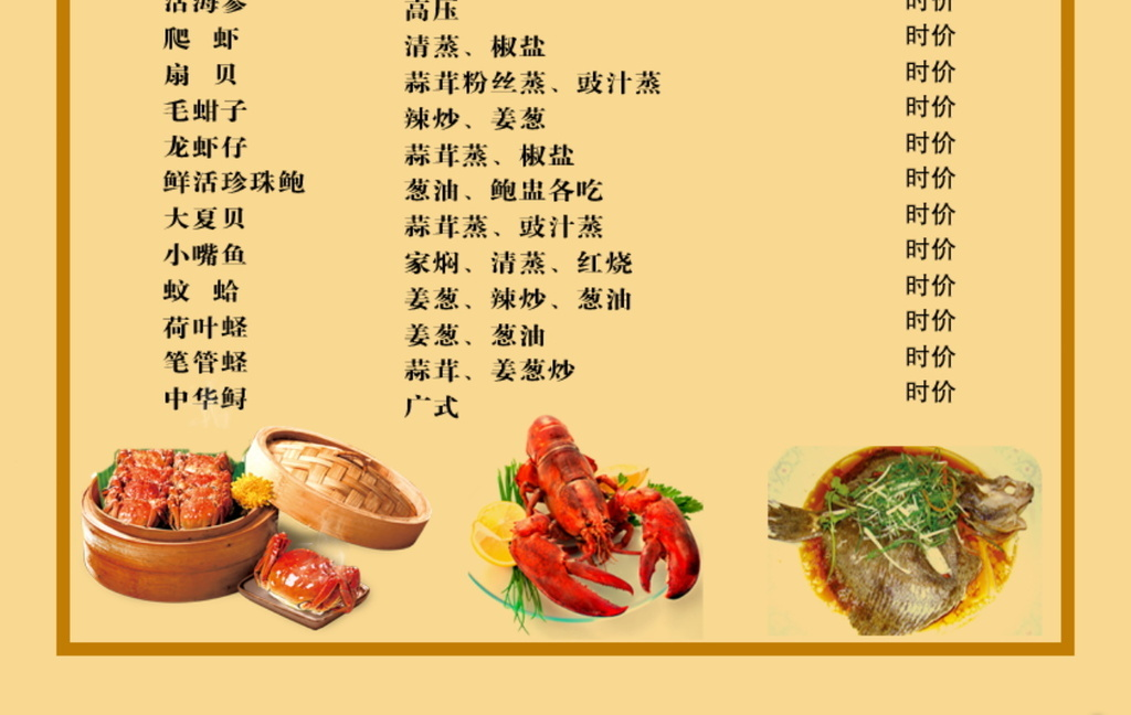 菜牌精美小炒菜牌设计点菜单菜单