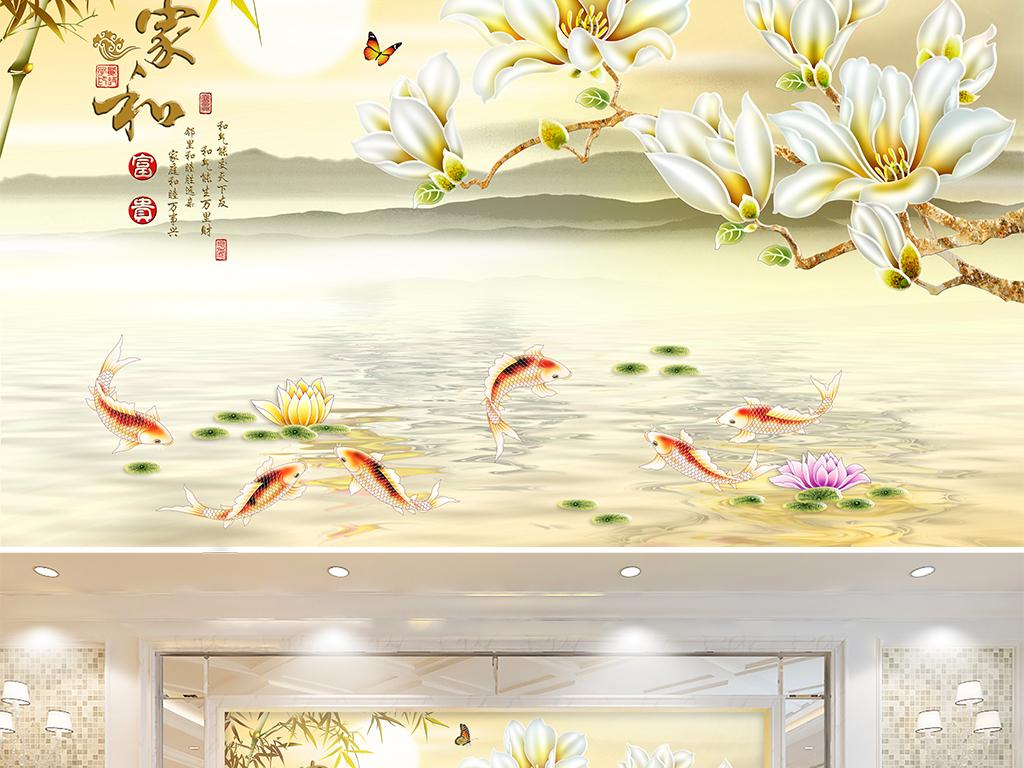 家和富贵玉兰花九鱼图山水情中式电视背景墙