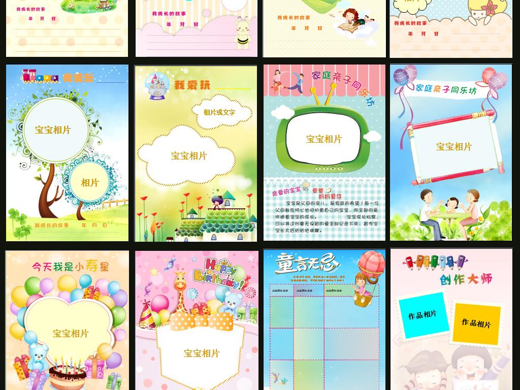 成长档案模板ppt幼儿园小学生儿童相册粉图片