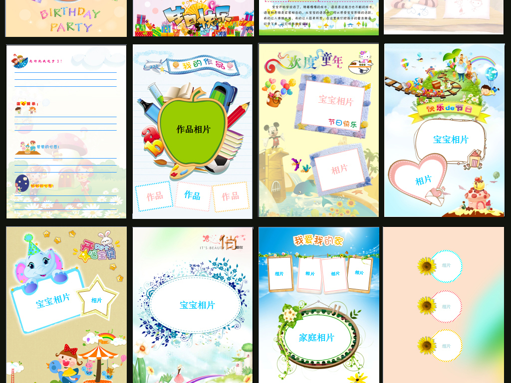 成长档案模板ppt幼儿园小学生儿童相册粉(图片编号:)