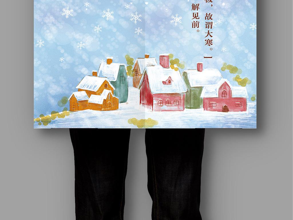 二十四节气之大寒(图片编号:16024290)_海报设计|冬季