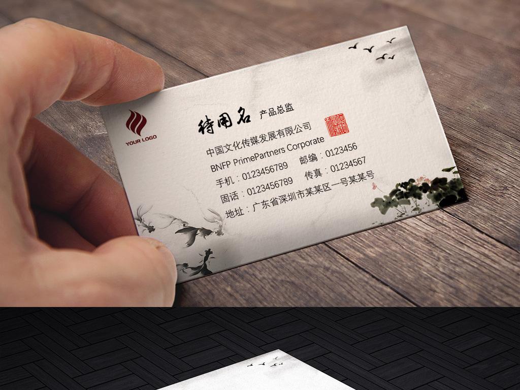 中国风古典水墨名片设计