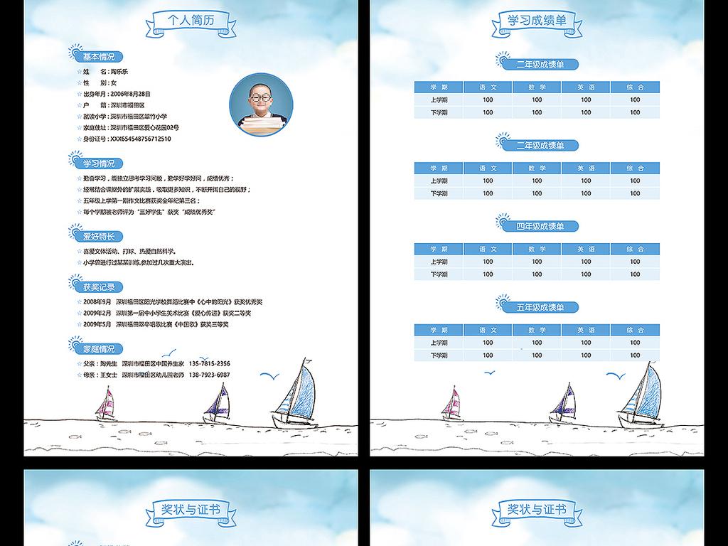 平面|广告设计 简历模版 小升初简历 > 小升初简历小学生个人简历幼升图片