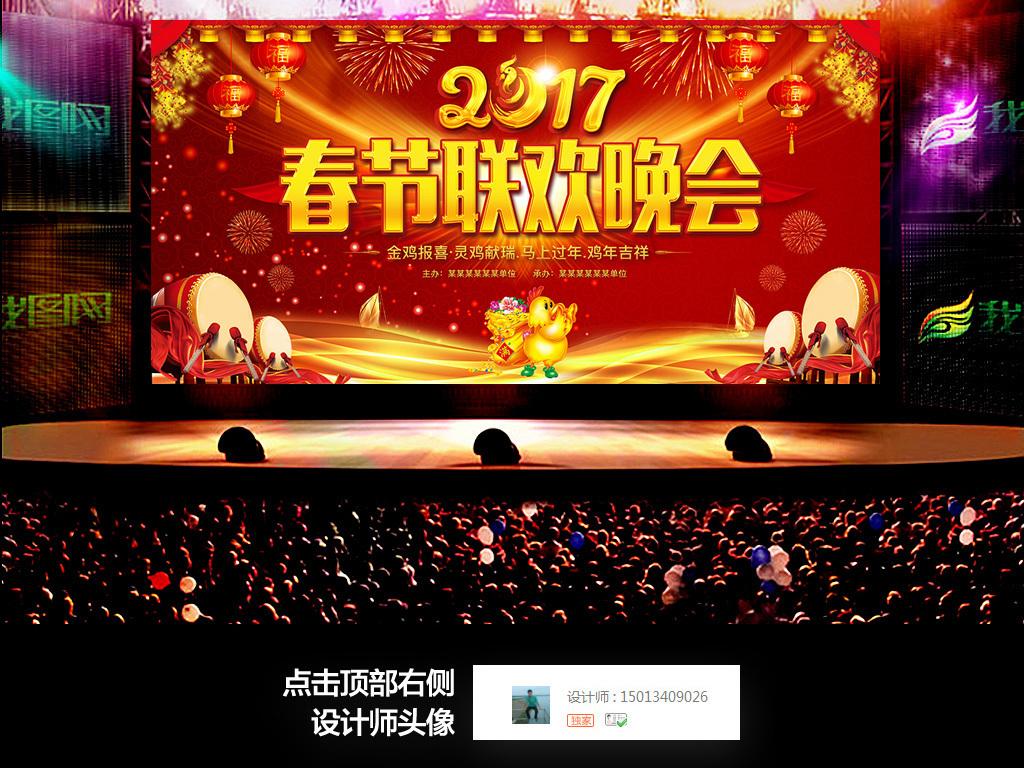 017鸡年绚丽春节联欢晚会舞台海报背景