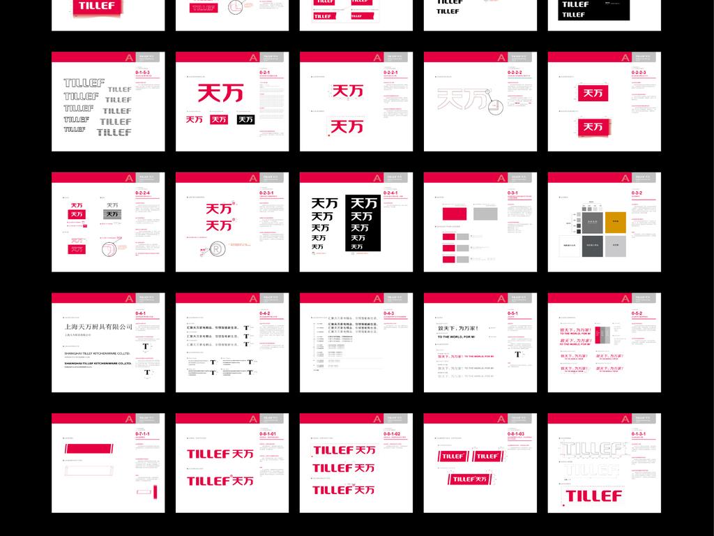企业vi设计模版公司vi手册