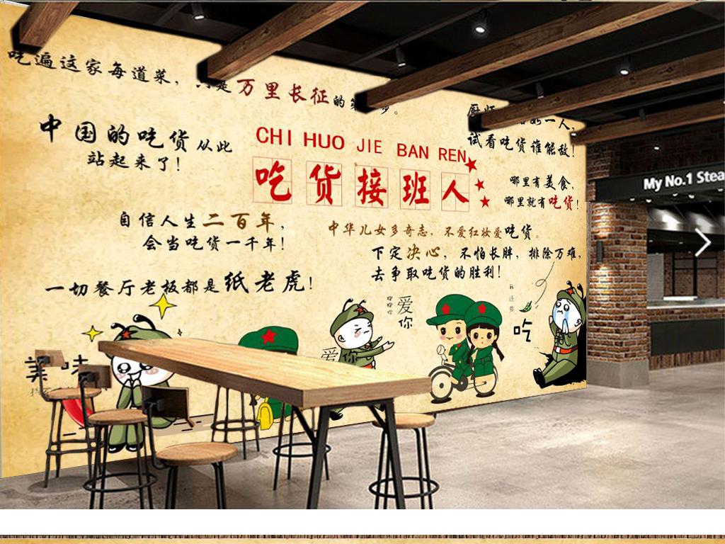 餐厅美食小吃美味吃货接班人口号标语图片