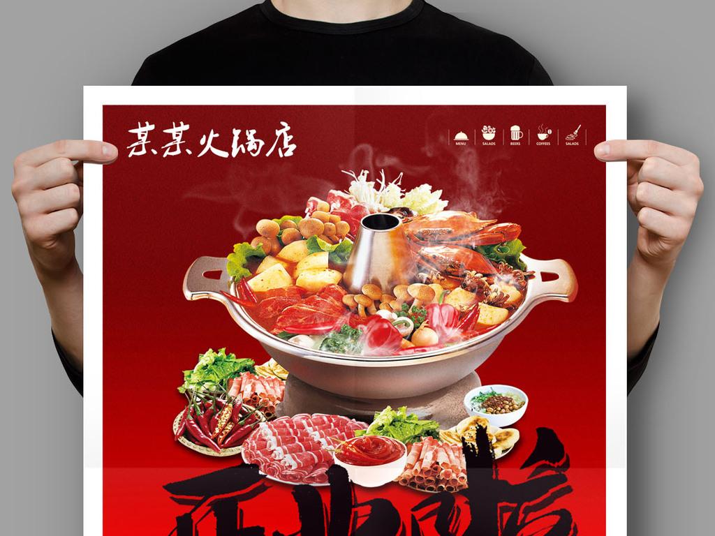 火锅店开业海报宣传单设计素材下载
