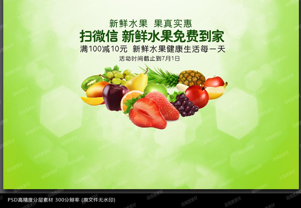 清新水果海报模板