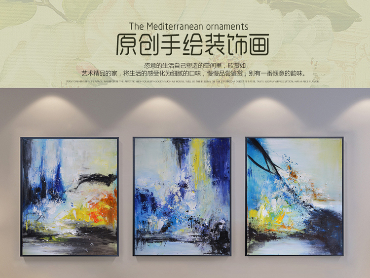 抽象现代纯手绘装饰组合油画