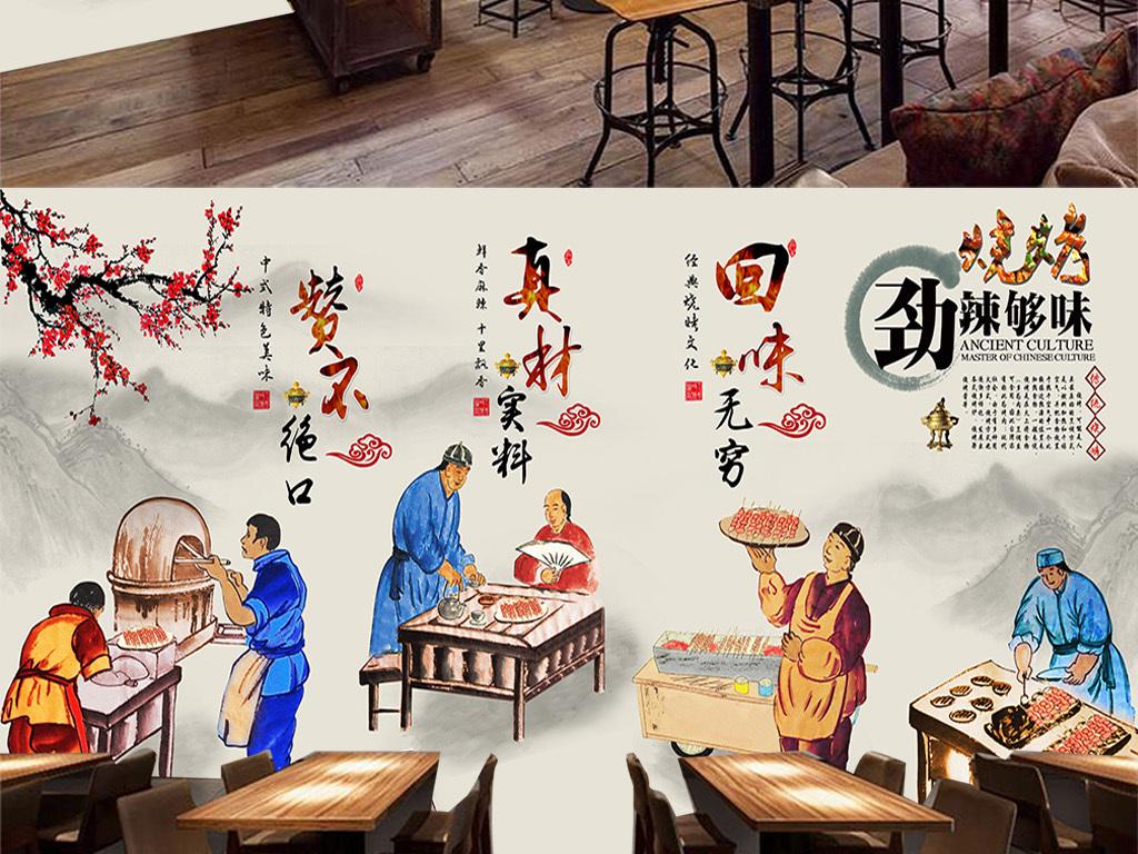 传统烧烤自助餐烤肉餐厅背景墙