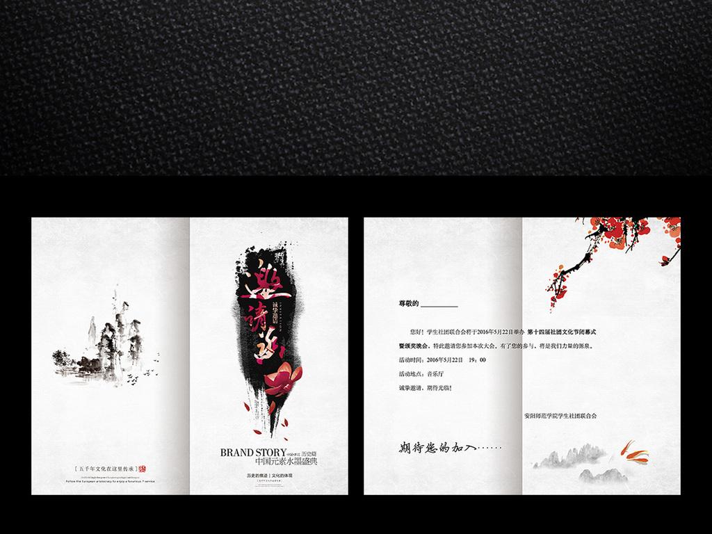 水墨创意邀请函模板设计|简洁大气请帖设计图片