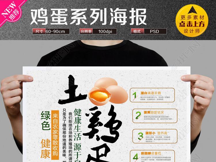 土鸡蛋土鸡蛋海报土鸡蛋包装海报展板淘宝详情页模板
