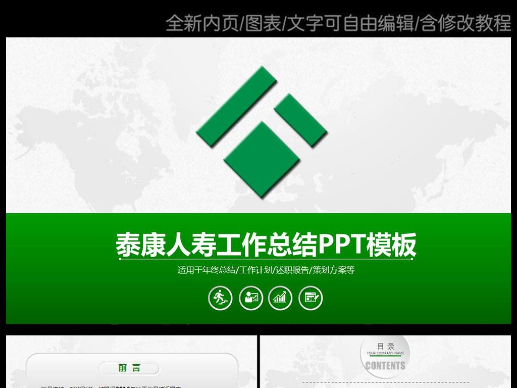 ppt模板 金融理财ppt模板 保险ppt > 精美泰康人寿2017年工作总结计划