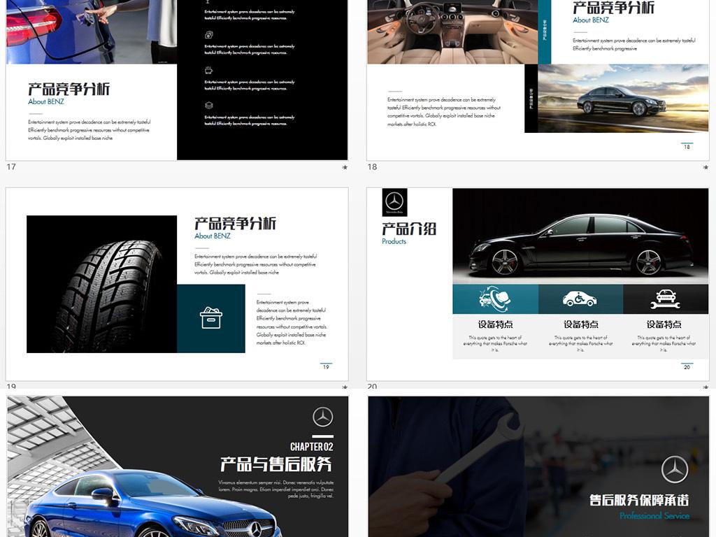 奔驰汽车商业计划书keynote模板