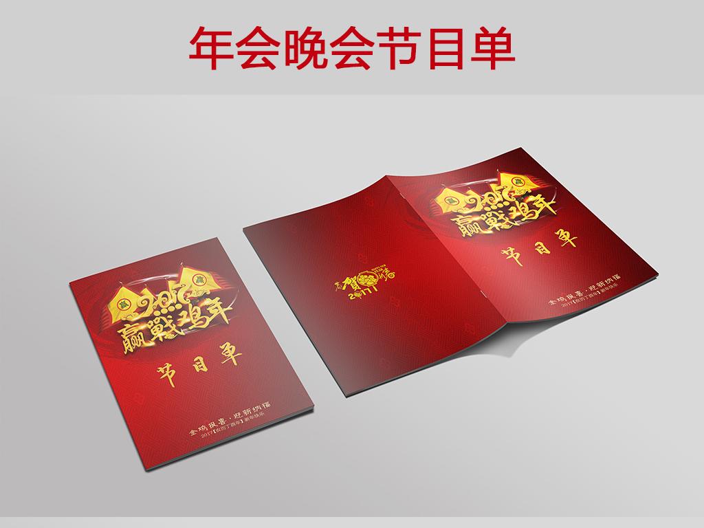 2017鸡年年会晚会节目单元宵晚会节目单图片