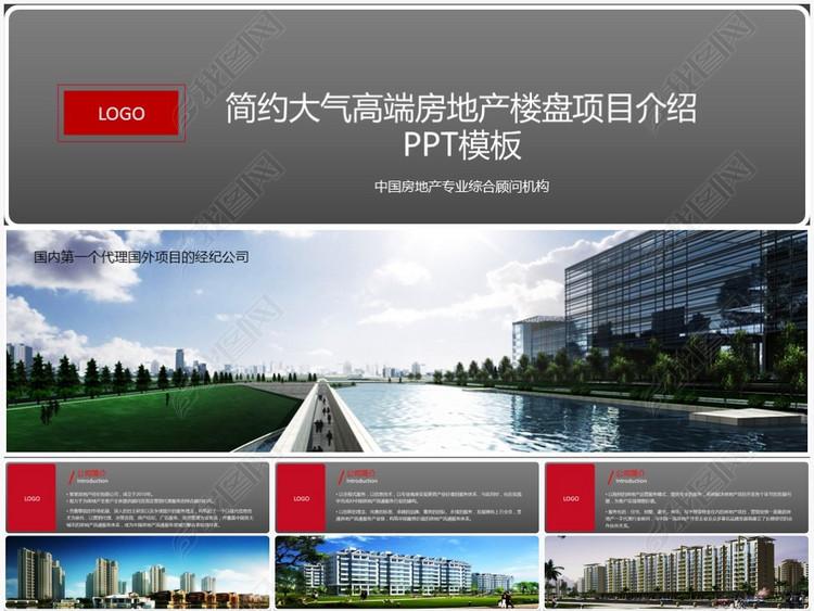 简约大气高端房地产楼盘楼宇项目介绍PPT模板