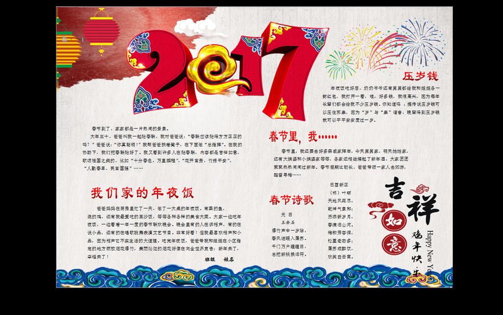 2017春节a3小报