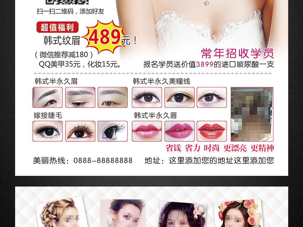 宣传单汽车美容宣传单美容美发宣传单美容面膜宣传单图片