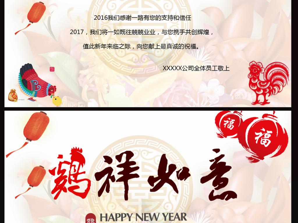 2017新年祝福电子贺卡ppt