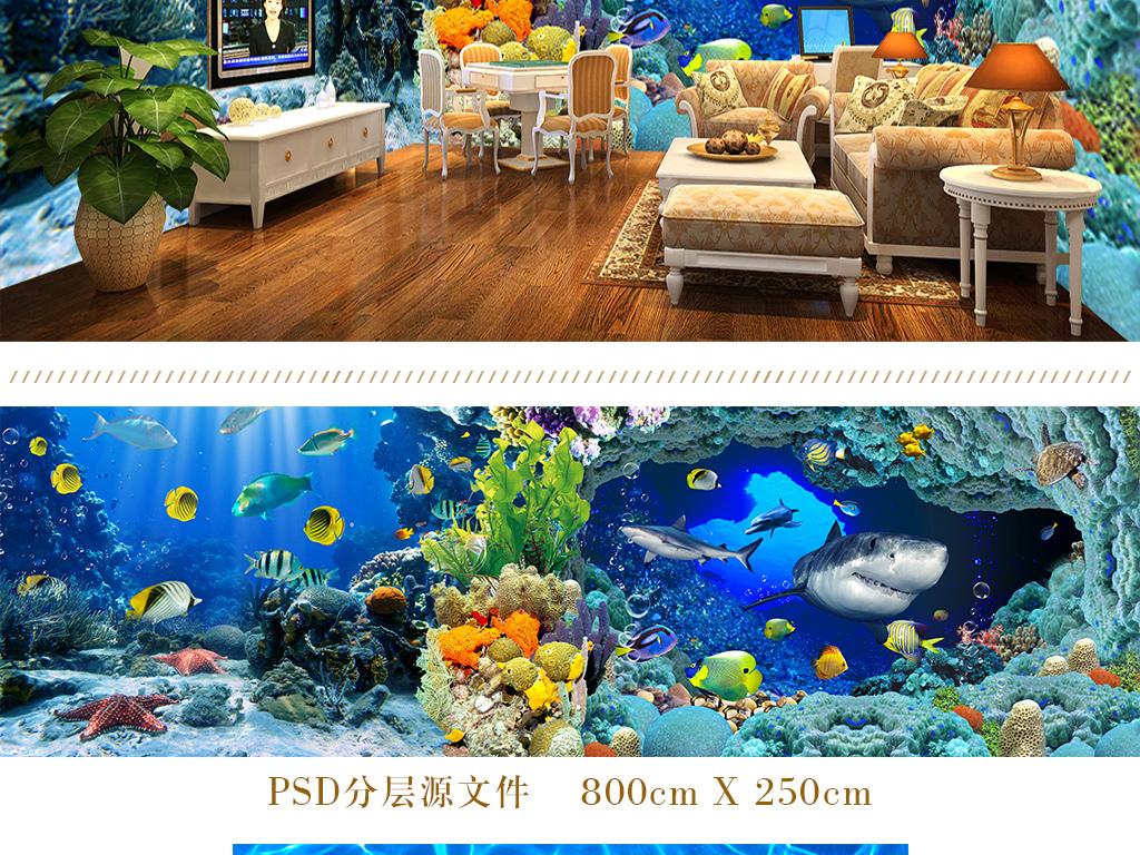 海底世界海洋馆主题空间全屋背景墙