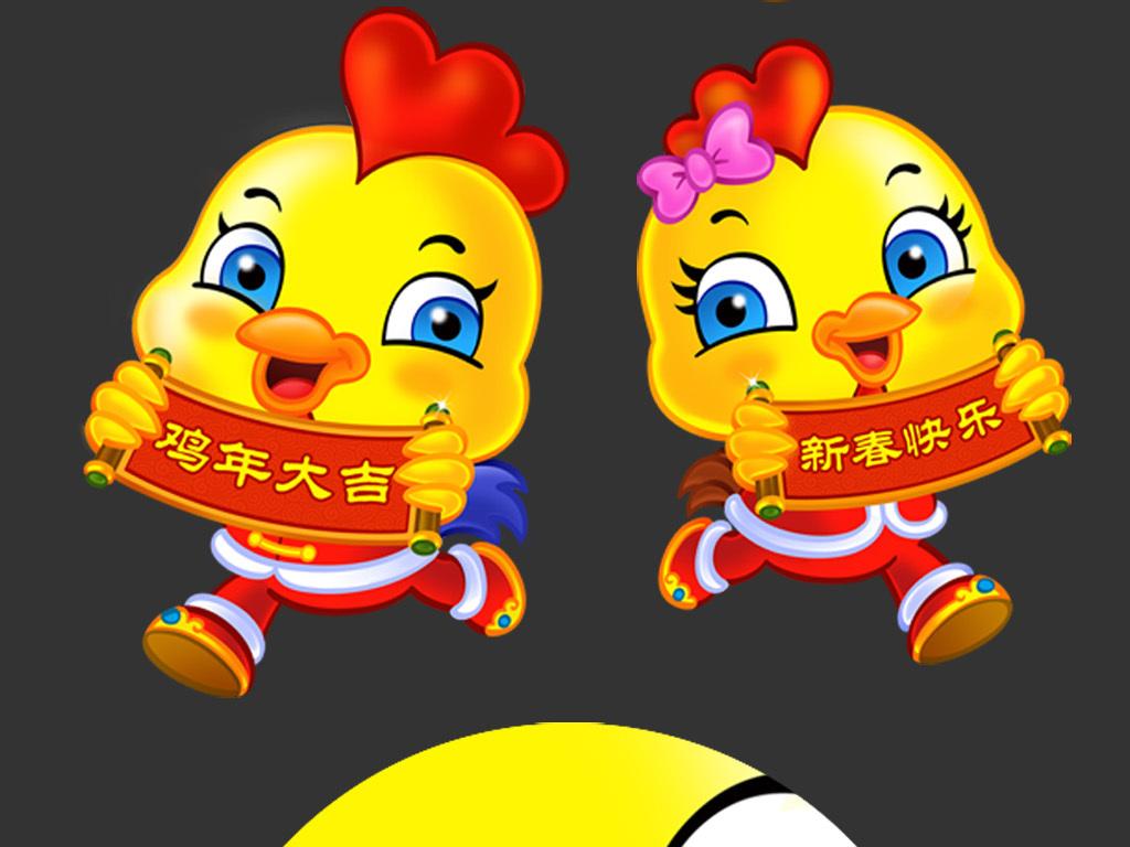 卡通鸡2017鸡年手绘卡通