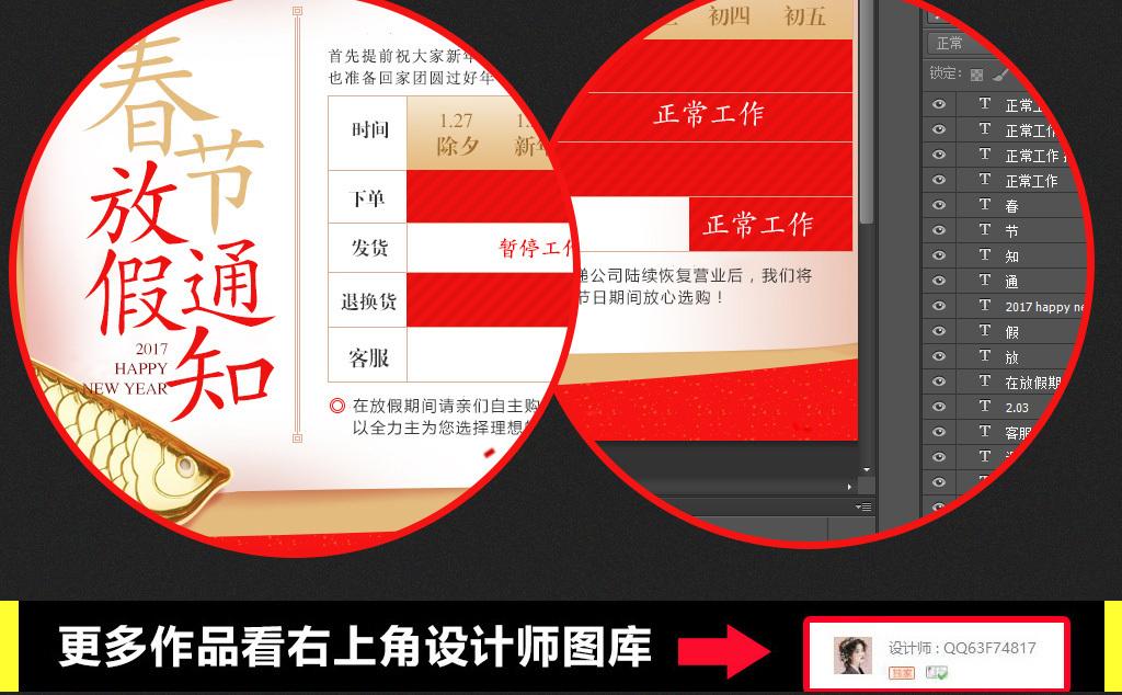 2017年淘宝天猫春节发货公告PSD模板