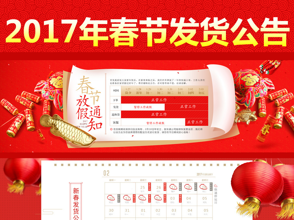 2017年淘宝天猫春节发货公告psd模板(图片编号:)_其他